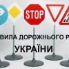 В ходе реформ МВД Украины «забыло» о Правилах дорожного движения