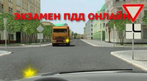 экзамен по ПДД25